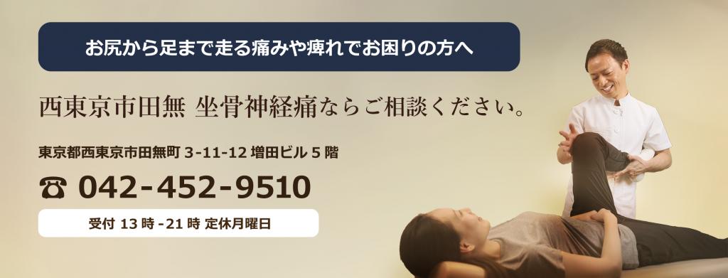 西東京市田無 坐骨神経痛