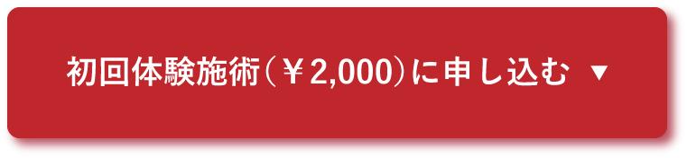 初回体験施術(2,000円)に申し込む