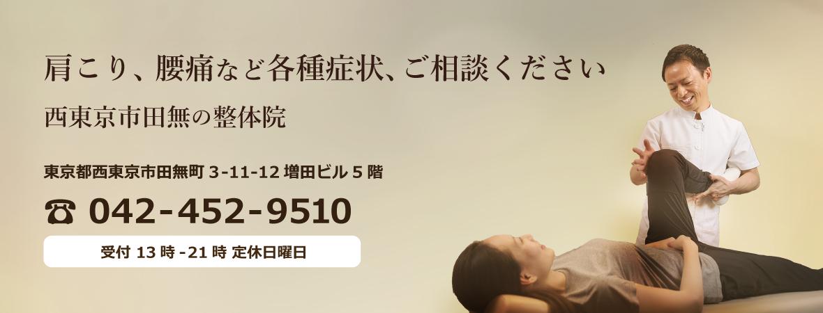 西東京市田無の整体院 肩こり、腰痛など各種症状ご相談ください
