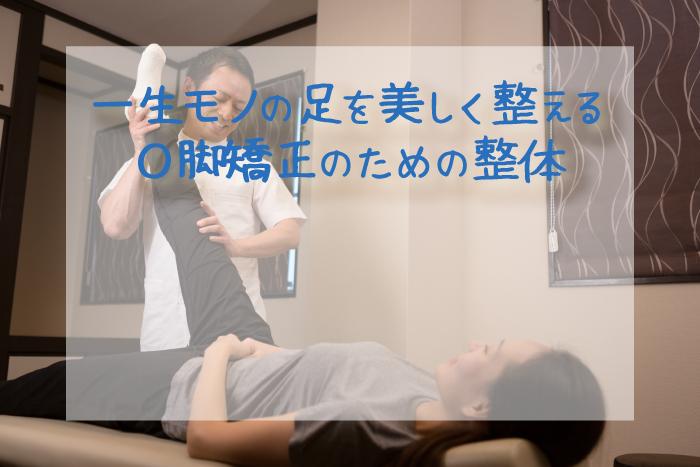 西東京市 田無 一生モノの足を美しく整える!O脚矯正のための整体