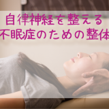 西東京市 田無 自律神経から整える不眠症のための整体