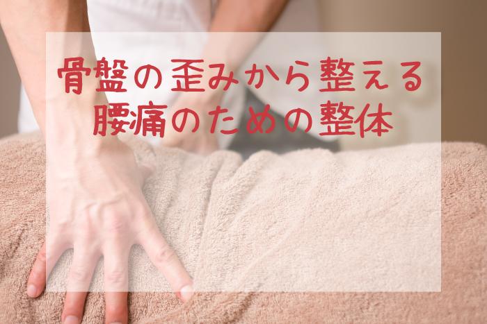 西東京市 田無 骨盤の歪みから整える!腰痛のための整体