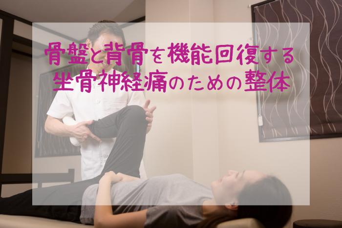 西東京市 田無 骨盤と背骨を機能回復する!坐骨神経痛のための整体