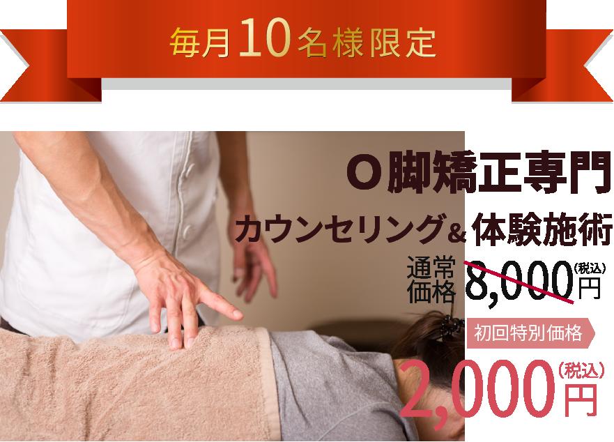 O脚矯正・X脚矯正 カウンセリング&初回体験施術