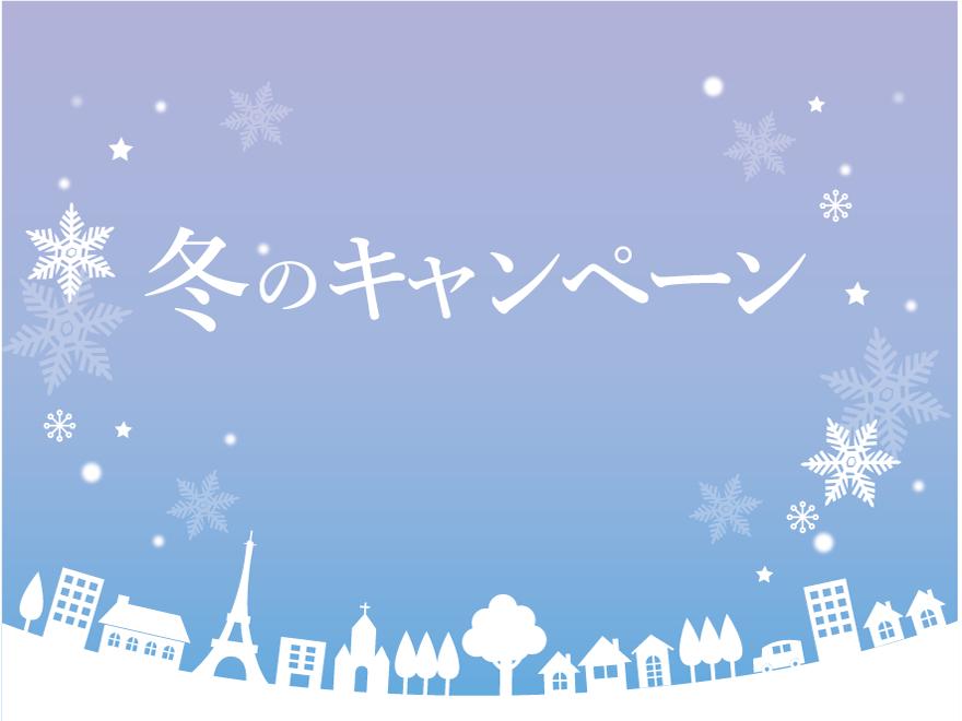 冬のキャンペーン